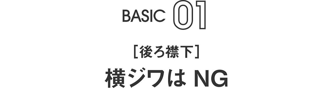 BASIC01|[後ろ襟下]横ジワはNG