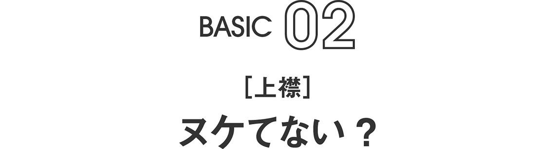 BASIC02|[上襟] ヌケてない ?