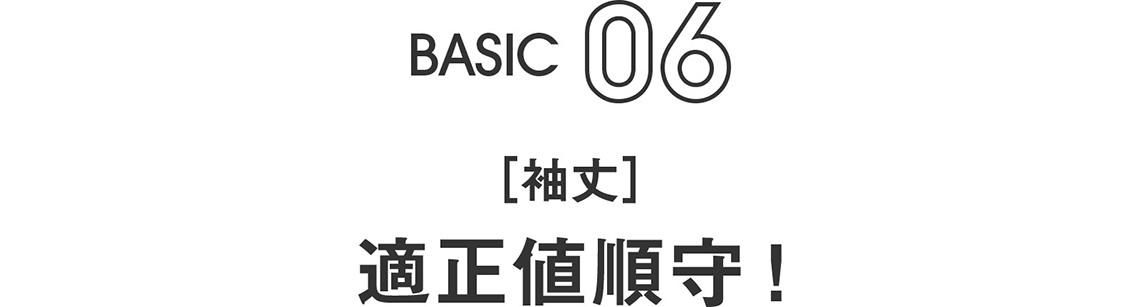 BASIC06|[袖丈] 適正値順守 !