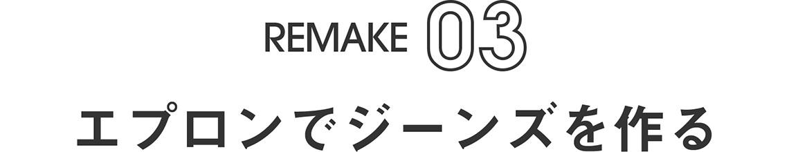 REMAKE03|エプロンでジーンズを作る
