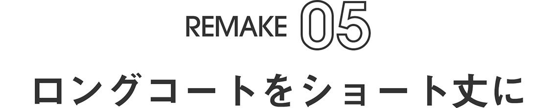REMAKE05|ロングコートをショート丈に