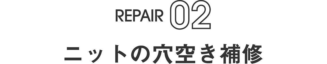 REPAIR02|ニットの穴空き補修