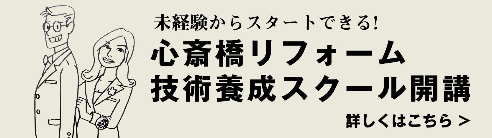心斎橋リフォーム技術養成スクール開校
