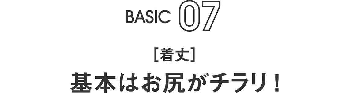 BASIC07|[着丈] 基本はお尻がチラリ !