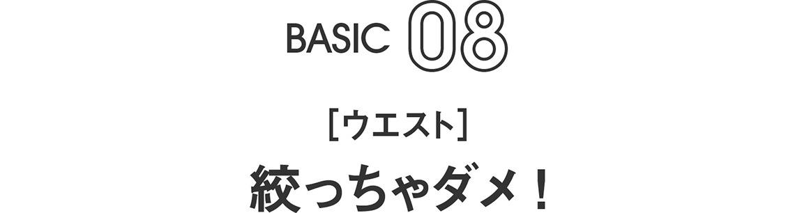 BASIC08|[ウエスト] 絞っちゃダメ !