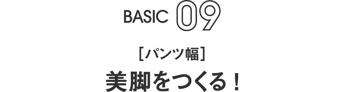 BASIC09|[パンツ幅] 美脚をつくる !