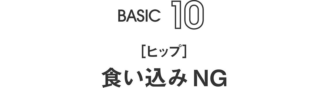 BASIC10|[ヒップ] 食い込み NG
