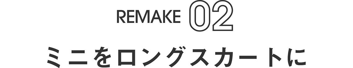REMAKE02|ミニをロングスカートに