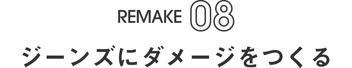 REMAKE08|ジーンズにダメージをつくる